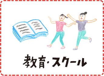 教育・スクール