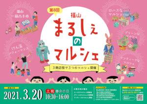 2021年3月20日(春分の日)に『まるしぇのマルシェ』が開催!