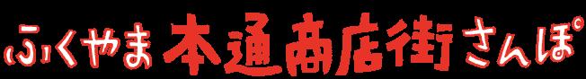 ふくやま本通商店街さんぽ|福山本通商店街振興組合