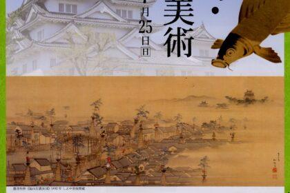 城下町_福山の美術