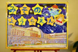 聖園幼稚園